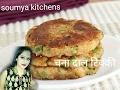 Chana daal tikki in hindi recipe