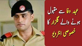 Meet Gulzar Hussain of Ehd-e-Wafa in Subha Say Aagay | Hum News | Ehdewafa