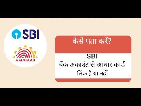 आधार कार्ड SBI Account से लिंक है या नहीं - कैसे देखें