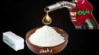 #x202b;لن تصدق نتيجة اضافة البنزين للدقيق والفلين !!#x202c;lrm;