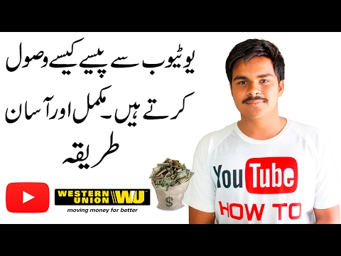 How to Withdraw money from Youtube in Pakistan Westion Union