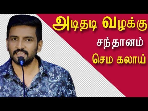 santhanam comedy speech about his bail at sakka podu podu raja official trailer launch |redpix