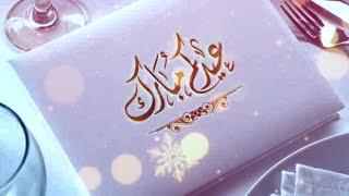 اجمل تهاني عيد الفطر المبارك 2020   رمزيات العيد   اجمل صور عيد الفطر 💟 Happy Eid - Eid Mubarak