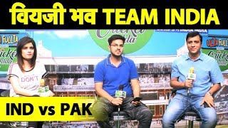 IndvsPak: Manchester में महामुकाबला आज, India या Pakistan किसके हाथ लगेगी बाज़ी? | #CWC19