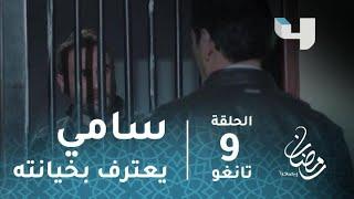 مسلسل تانغو - الحلقة 9 - سامي يعترف بخيانته لفرح حتى ينفي عن نفسه تهمة قتلها #رمضان_يجمعنا