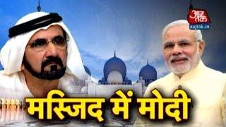 UAE: PM Modi To Visit Sheikh Zayed Grand Mosque   Part 1