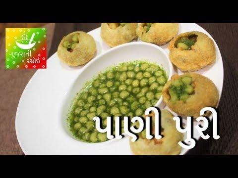 Pani Puri - પાણી પુરી   Recipes In Gujarati [ Gujarati Language]   Gujarati Rasoi