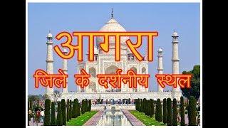 Download Best Place to visit Agra city / आगरा जिले में घूमने के प्रमुख स्थल Video
