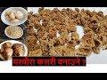 मस्यौरा   How To Make Maseura/ Masyaura Sun-dried Vegetable Balls   Nepali Cooking Recipes  63