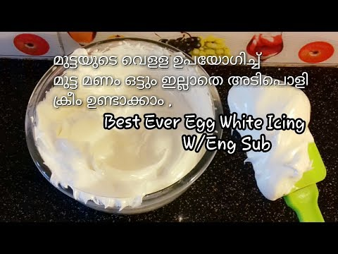 Egg White Icing || Best Egg White Icing Recipe for Cakes || Recipe In Malayalam || Ep:195