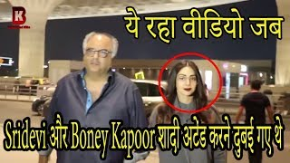 Airport: Sridevi And Boney Kapoor Going To Dubai For Marriage Attend 2018
