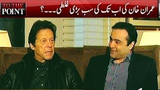 To The Point 13 January 2017 | Imran Khan - Express News