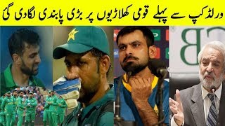 PCB Banned A Ban On Pakistan Cricket Team Players
