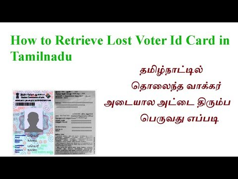 How to Retrieve Lost Voter Id Card in Tamilnadu   Mathssolution