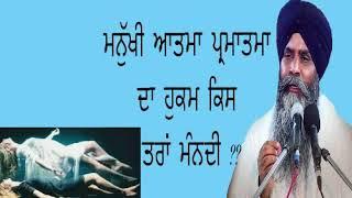 ਅਾਤਮਾ ਪ੍ਮਾਤਮਾ ਦਾ ਹੁਕਮ ਕਿਵੇ ਮੰਨਦੀ   Atma parmatma da hukam katha shabad vichar bhai pinderpal singh g