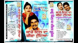 Akhada Chamkile Da ( Stagi Masti)-saade Dil Da Sheesha Tutiya -singer -amar Singh Chamkila