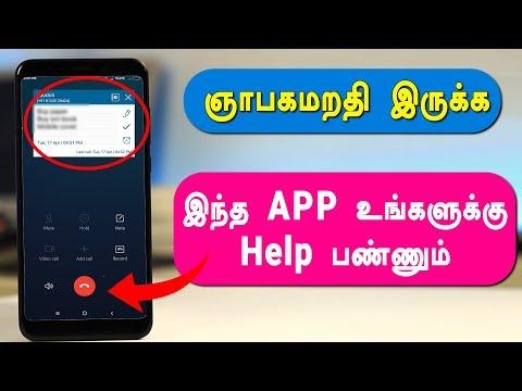 சிறந்த Android app   Best apps for android in Tamil - Loud Oli Tech
