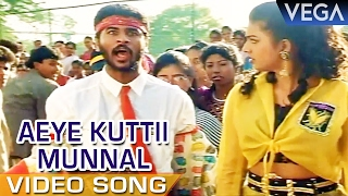 Indhu Tamil Movie Video Song | Aeye Kuttii Munnal Video Song | Prabhu Deva | Roja