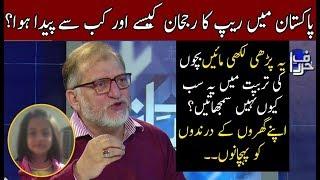 Orya Maqbool Loose Temper | Zainab Incidence | Harf E Raz | Neo News