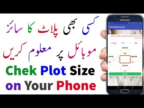 How To Chek plot size on Your Phone