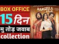 #Rangeela raja collection | rangeela raja box office | rangeela raja collection | #govinda