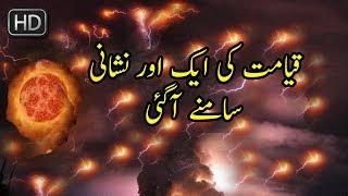 qayamat ki nishaniyan   qayamat kab ayegi   قیامت کی نشانیاں