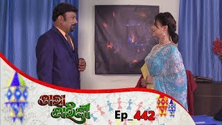 Veera Episode 463