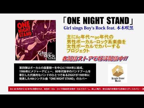 Girl sings Boy's Rock feat. 本木咲黒「ONE NIGHT STAND」PR動画