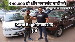 मात्र ₹40,000 देकर कोई भी कार ख़रीदे | Cheap Price Second Hand Cars In Karol Bagh | MCMR