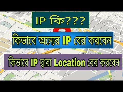 IP দিয়ে যে কারো Location Track করুন | How to Track Location by IP Address | Tech Suggestion