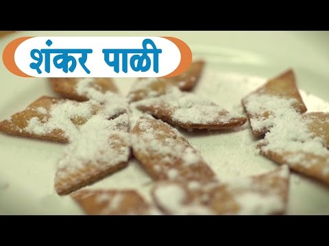 Shankarpali / Shakkar Para | Diwali Faral | Sweet Indian Snacks in Marathi | Easy & Quick Recipe