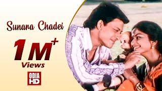 Sunara Chadei - Odia Love Song | Film - Suna Panjuri | Sidhant | ODIA HD