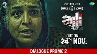 Ajji | Dialogue Promo 2 | Out on 24th Nov | Selected in Busan and MAMI Film Festivals |Yoodlee Films