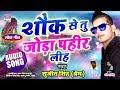 Sauk Se Tu Jora Pahir Lih Sadi Ke Sujeet Singh Prem Bhojprui New Song AUDIO 2019