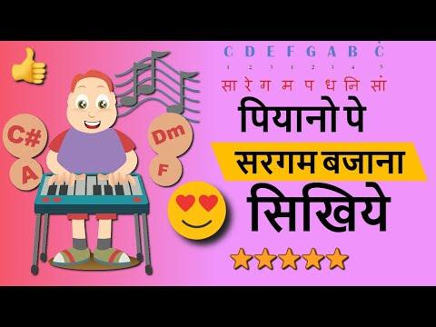 Learn How To Play Casio - Sargam - Saptak - Octave - Fingering Explained Ep 01