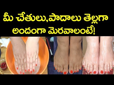 Home Remedy To Get Fair, Softer & Wrinkle Free Hands & Feet || #Latest Beauty Tips