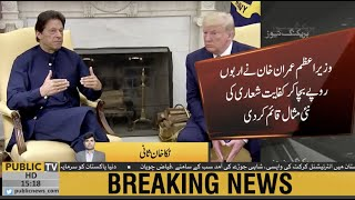 PM Imran visit to World Economic Forum just cost $68 thousand | Austerity measures
