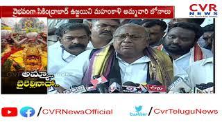 V Hanumantha Rao Speech @ Ujjaini Mahankali Temple | Secunderabad Mahankali Temple l CVR NEWS