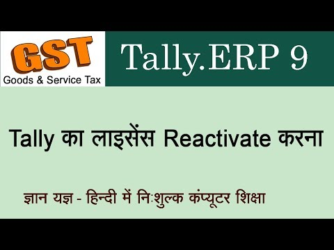 How to reactivate Tally.ERP9 License in Hindi - Lesson 8