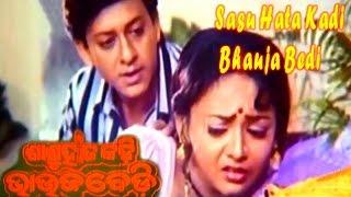 Sasu Hata Kadi Bhauja Bedi , Full Odiya Film Online , Bijay Mohanty, Braja Singh