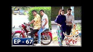 Bubbly Kya Chahti Hai Episode 67 - 21st February 2018 - ARY Digital Drama