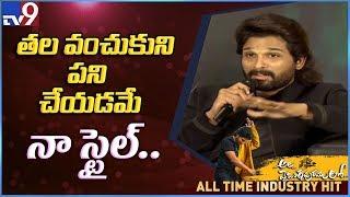మా నాన్నతో ఇండస్ట్రీ రికార్డ్ కొట్టాలని నా  కోరిక : Allu Arjun - TV9