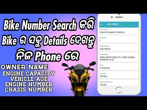 How To Find Bike & Car Owner Name,RTO information,Vehicle Registration detaile In Phone