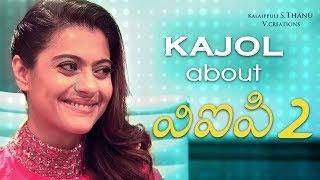 Kajol speaks about her role in VIP 2 | Making Video | Dhanush | Amala Paul | Soundarya | V Creations