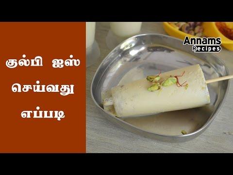 Kulfi | Kulfi Ice Cream | Kulfi Recipe | Kulfi Recipe in Tamil | Kesar Pista Kulfi