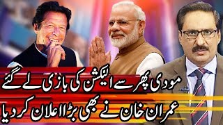 Kal Tak With Javed Chaudhary | 23 May 2019 | Express News
