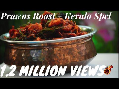 അമ്മൂമ്മയുടെ സ്പെഷ്യൽ ചെമ്മീൻ വരട്ടിയത് |Kerala Special Prawns Roast| Chemmeen Roast|Esp no8