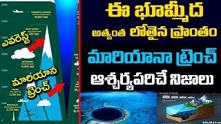 INTERESTING Facts Revealed about Mariana Trench | Mariana Trench Depth | Unknown Facts Telugu