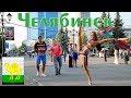 Download  Челябинск. Города России. MP3,3GP,MP4