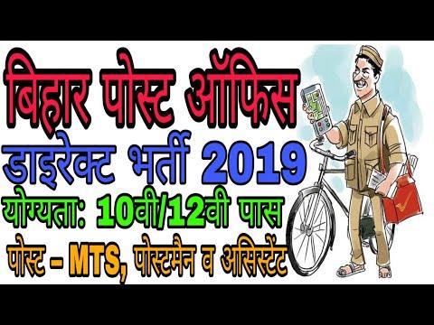 Xxx Mp4 Bihar Postal Circle Recruitment 2019 35 MTS Postman Posts Latest Bihar Jobs 2019 3gp Sex